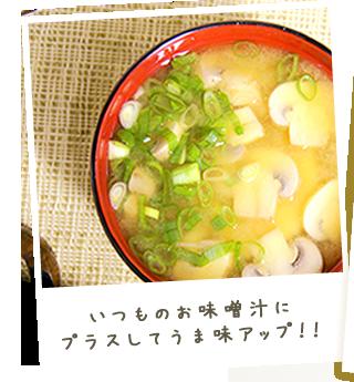 いつものお味噌汁にプラスしてうま味アップ!!