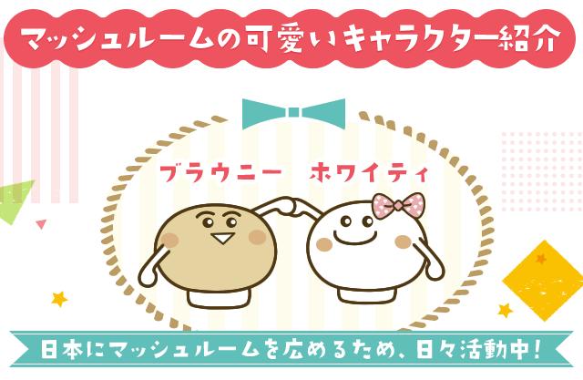 マッシュルームの可愛いキャラクター紹介 ホワイティ・ブラウニーは日本にマッシュルームを広めるため、日々活動中!