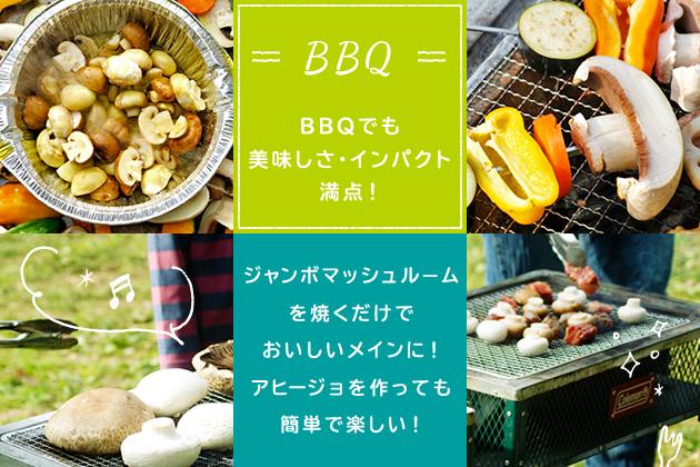 BBQ BBQでもおいしさ満点! ジャンボマッシュルームをそのまま焼いて主役に!!アヒージョを作っても簡単おいしい!