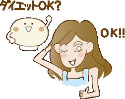 ダイエットOK? OK!!