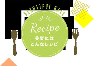Recipe 美髪にはこんなレシピ