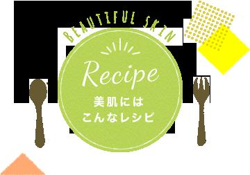 Recipe 美肌にはこんなレシピ