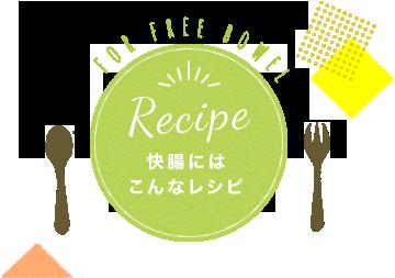 Recipe 快腸にはこんなレシピ