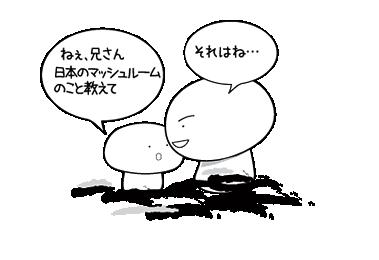 日本のマッシュルームのこと教えて